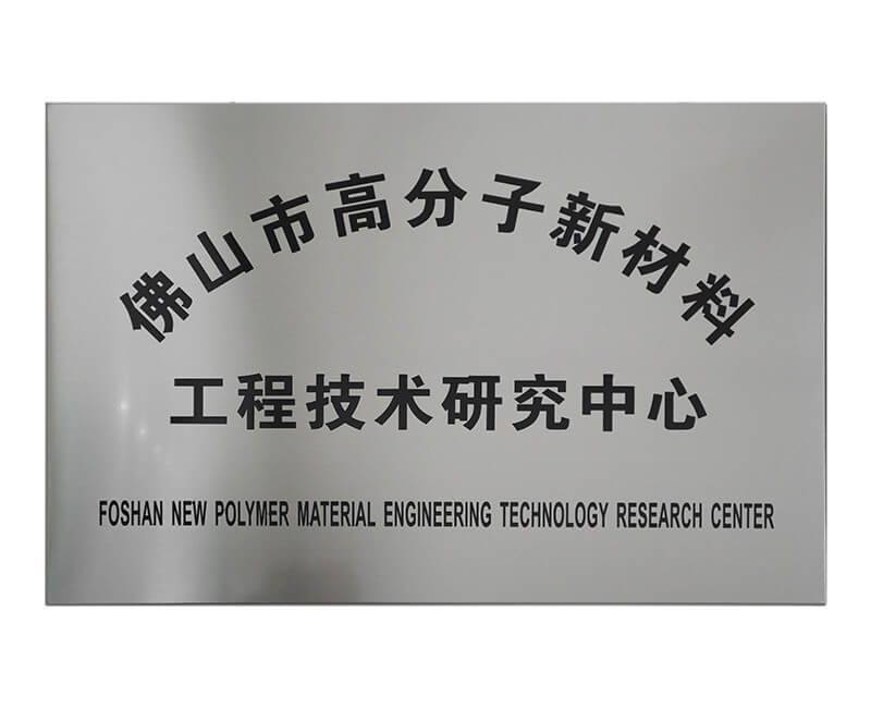 Foshan new polymer material engineering technology research center