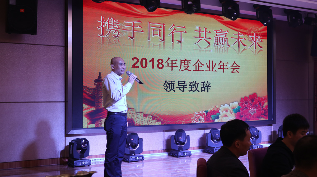 2018 Cailong Annual Corporate Meeting and Awards Ceremony
