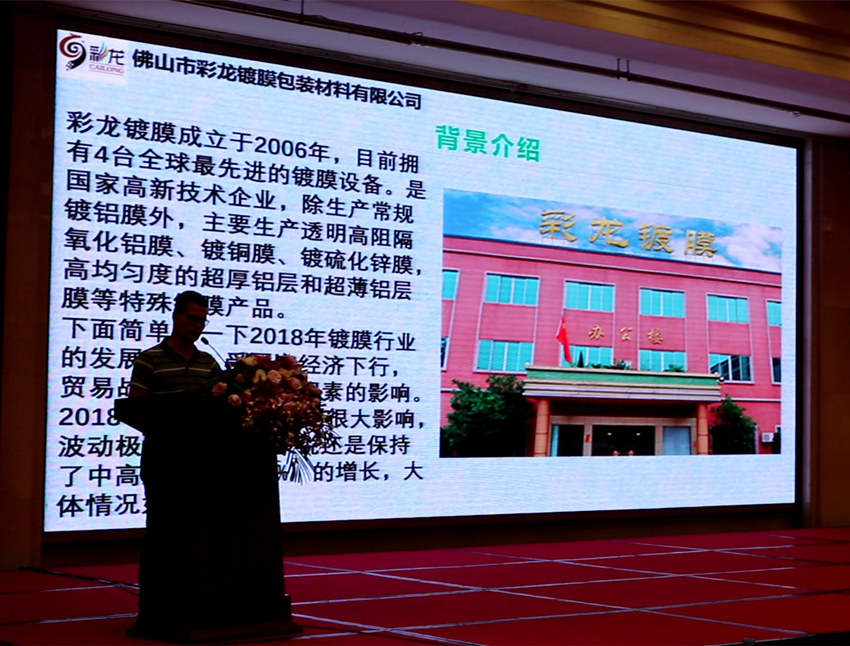 Video- Cailong Speech- Plastic Film Conference in Chinaplas 2019