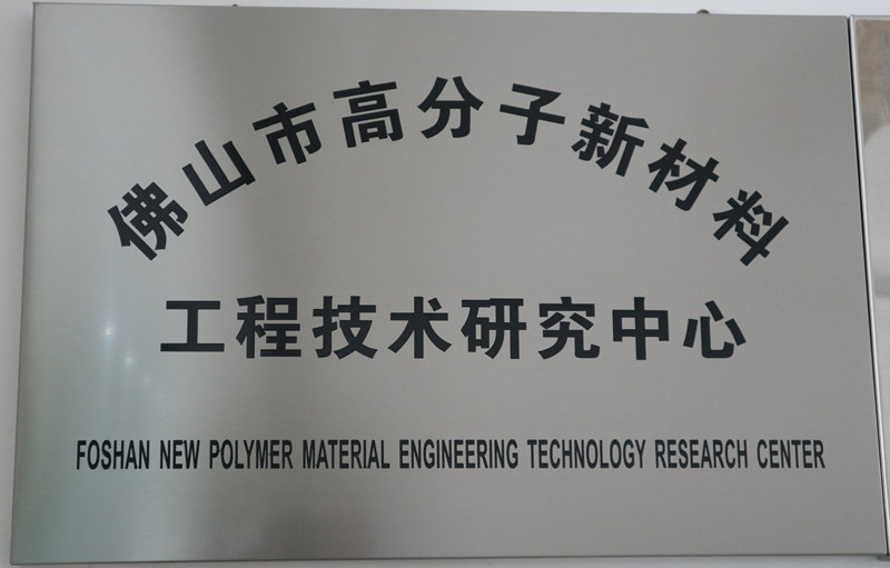 Foshan Polymer New Materials Engineering Technology Research Center