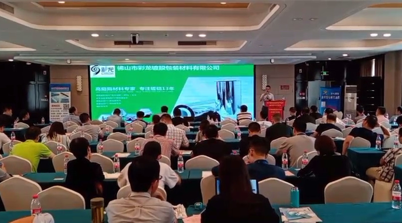 Cailong attended 2019 Plastic Flexible Packaging production Technology (Hangzhou) Seminar