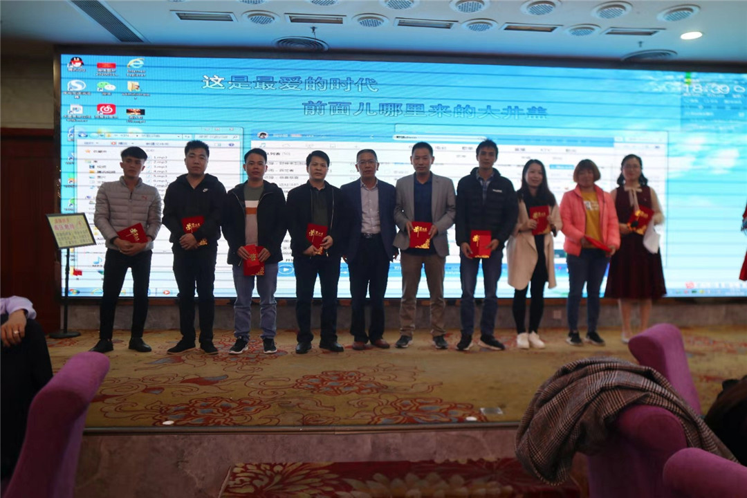 2019 Cailong Annual Corporate Meeting and Awards Ceremony